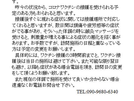 6/1更新 ワクチン接種前後の施術について