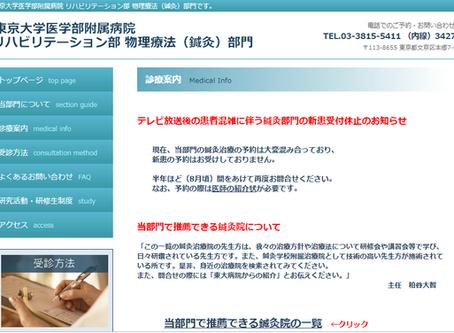7/19更新 東大病院鍼灸部門の推薦鍼灸院に加えて頂きました