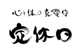 3/22更新 定休日変更のお願い