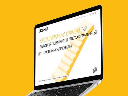 Корпоративный сайт и интернет-магазин для завода ЖБИ-2