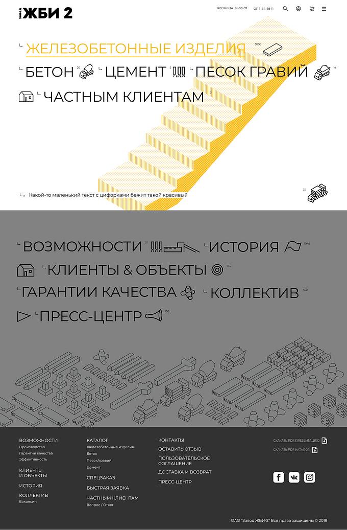 ЖБИ-2 разработка сайта
