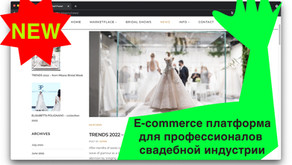 Разработали e-commerce платформу