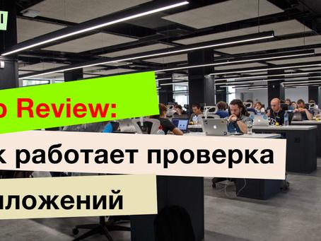 App Review: Как работает проверка приложений Apple