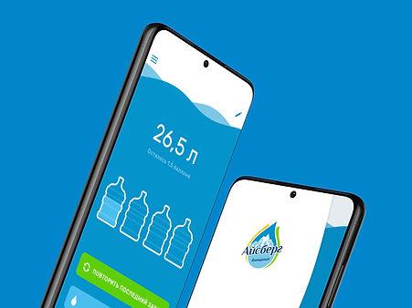 Мобильное приложение для доствки воды Айсберг