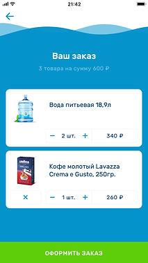 Айсберг мобильное приложение для доставки воды