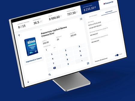 Бауцентр интерфейс для приложения для отдела Профи