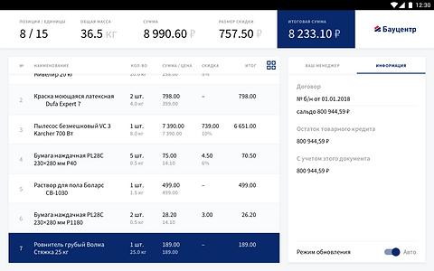 Бауцентр Smartscreen приложение для Android