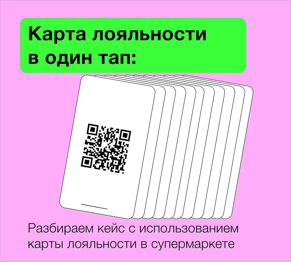 qr-код в телефоне