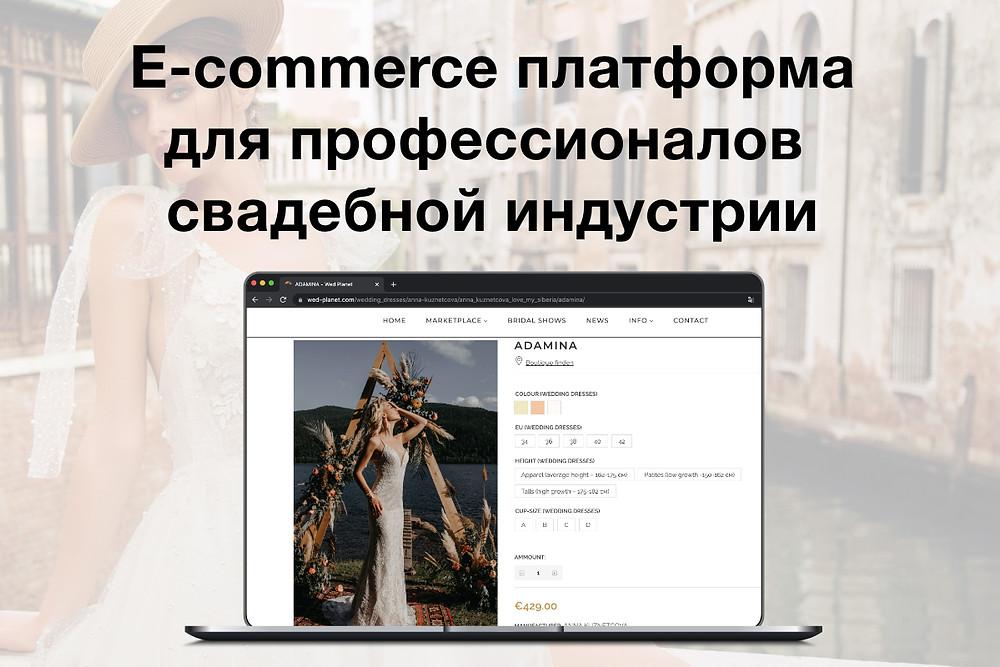 Разработали e-commerce платформу для профессионалов свадебной индустрии