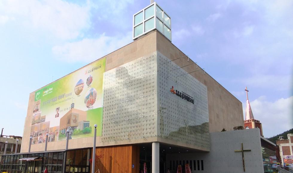 공주제일교회
