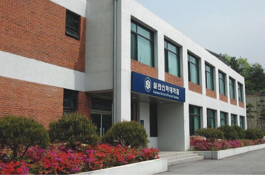 실천신학대학원_정주건축