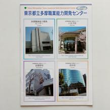 東京都立多摩職業能力開発センター