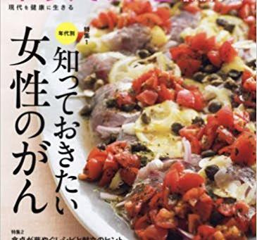 「栄養と料理」3月号に掲載されています