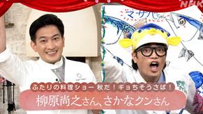 10月15日NHK「きょうの料理」に出演します