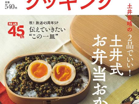 おかずのクッキング連載『お料理歳時記』4・5月号