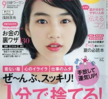 「日経WOMAN」9月号に掲載されました