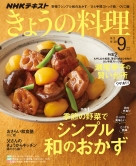 「きょうの料理9月号」に掲載されています