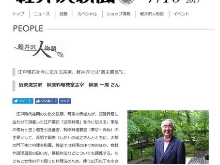 「軽井沢新聞」(7月10日発行)に掲載されました