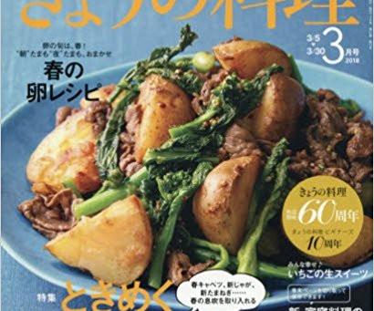2月27日NHK「きょうの料理」に出演します