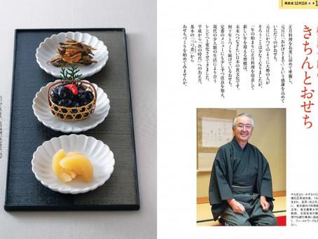 12月10日(月)21:00~NHK「きょうの料理」出演いたします。