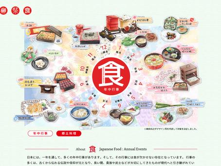 マンガで紹介する日本文化 サイト「Japan Culture Project」を監修しています