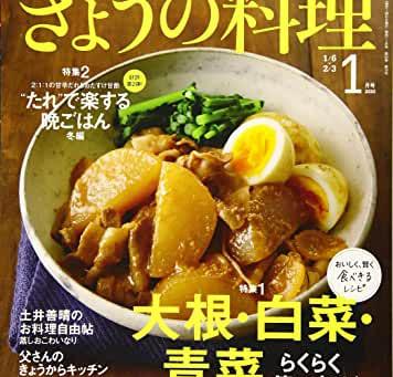 1月27日(月)NHK「きょうの料理」に出演します
