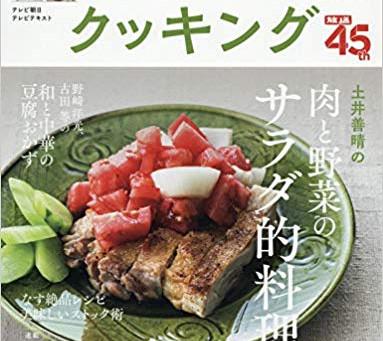 おかずのクッキング『お料理歳時記』8・9月号