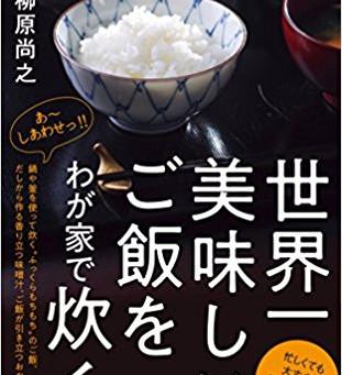1月20日に新刊「世界一美味しいご飯をわが家で炊く」が発売されます