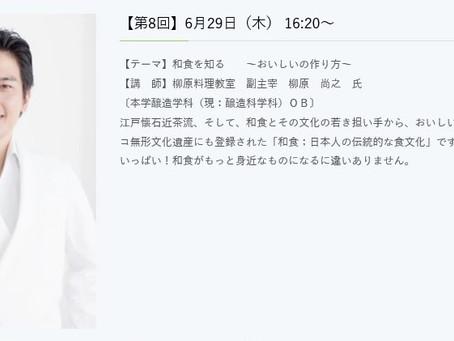 東京農業大学公開講座