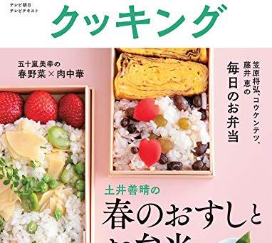 おかずのクッキング『お料理歳時記』3・4月号
