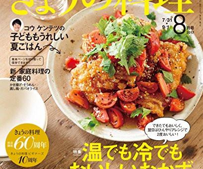 「NHKきょうの料理」8月号に掲載されています