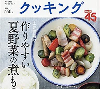 おかずのクッキング連載『お料理歳時記』6・7月号