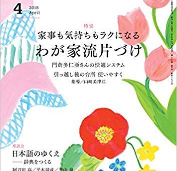 「婦人之友」4月号に掲載されています