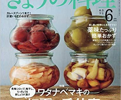 本日NHK「きょうの料理」に出演します