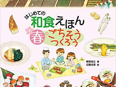 新著「はじめての和食えほん 春のごちそうつくろう」が3月12日に発売されます。