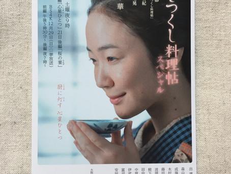NHKドラマ「みをつくし料理帖」スペシャル放送されます!