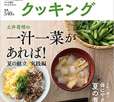 おかずのクッキング連載『お料理歳時記』8・9月号