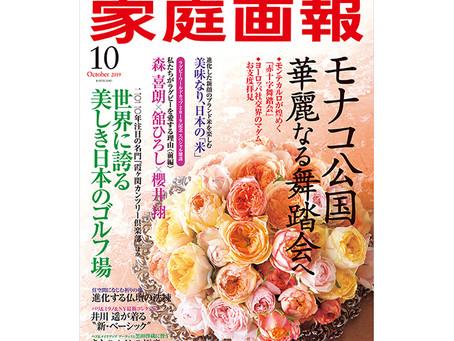 「家庭画報10月号」に掲載されています