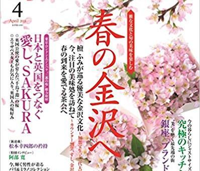 「家庭画報」4月号に掲載されています