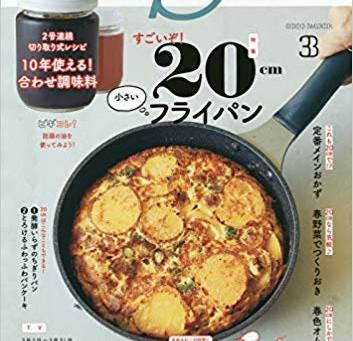 「きょうの料理ビギナーズ」3月号に掲載されています