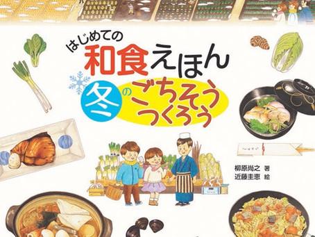 新著「はじめての和食えほん 冬のごちそうつくろう」が発売されました
