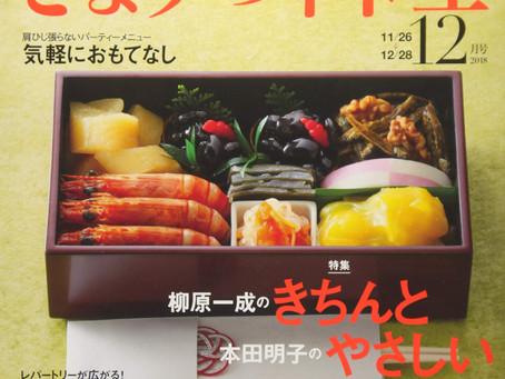 「きょうの料理」12月号に掲載されています