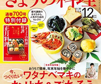 NHKテキスト「きょうの料理」12月号に掲載されています