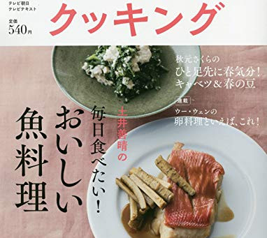 おかずのクッキング連載『お料理歳時記』2・3月号