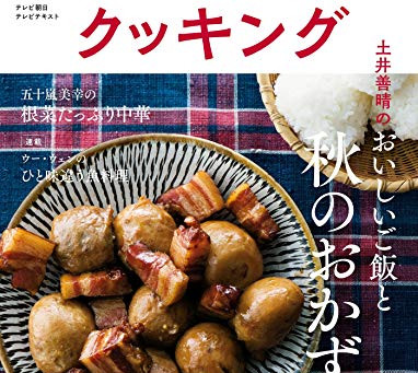 おかずのクッキング連載『お料理歳時記』10・11月号