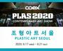 Plastic Art Seoul 2020 (Corée du Sud)