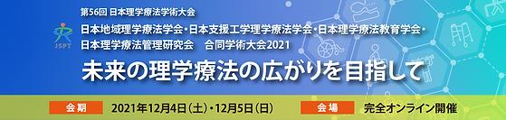 合同学術大会_banner (1).png
