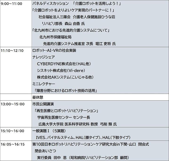 0922_program_ver3.jpeg