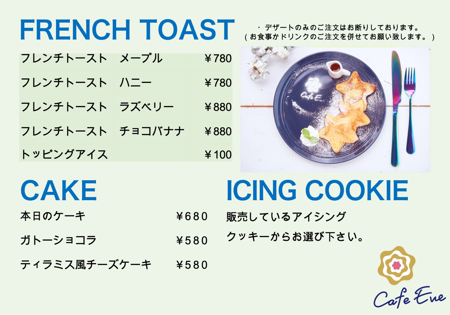 FRENCH TOAST,CAKE,ICING COOKIE