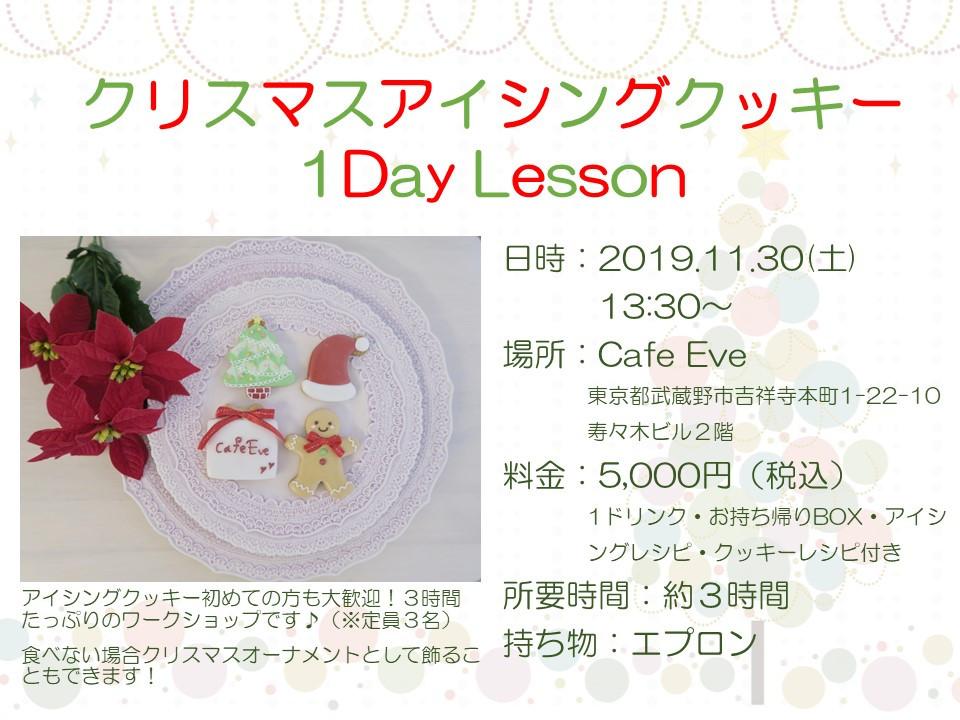 クリスマス アイシングクッキー教室.jpg